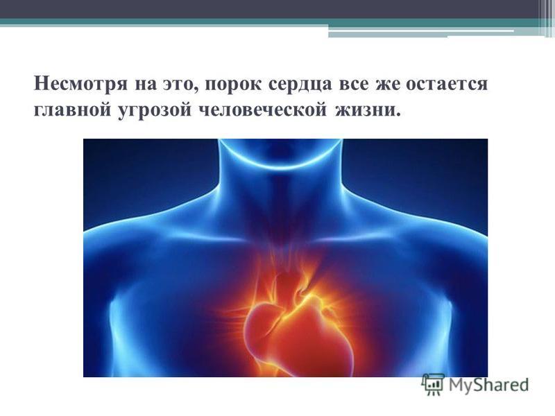 Несмотря на это, порок сердца все же остается главной угрозой человеческой жизни.