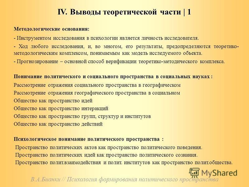 IV. Выводы теоретической части | 1 Методологические основания: - Инструментом исследования в психологии является личность исследователя. - Ход любого исследования, и, во многом, его результаты, предопределяются теоретико- методологическим комплексом,