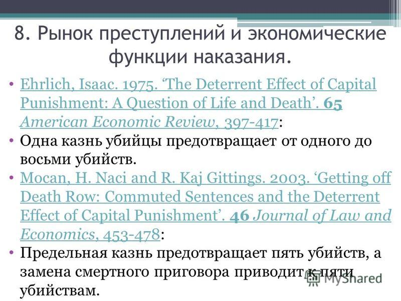 Ehrlich, Isaac. 1975. The Deterrent Effect of Capital Punishment: A Question of Life and Death. 65 American Economic Review, 397-417: Ehrlich, Isaac. 1975. The Deterrent Effect of Capital Punishment: A Question of Life and Death. 65 American Economic