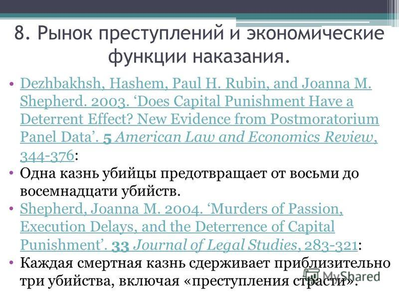 Dezhbakhsh, Hashem, Paul H. Rubin, and Joanna M. Shepherd. 2003. Does Capital Punishment Have a Deterrent Effect? New Evidence from Postmoratorium Panel Data. 5 American Law and Economics Review, 344-376:Dezhbakhsh, Hashem, Paul H. Rubin, and Joanna