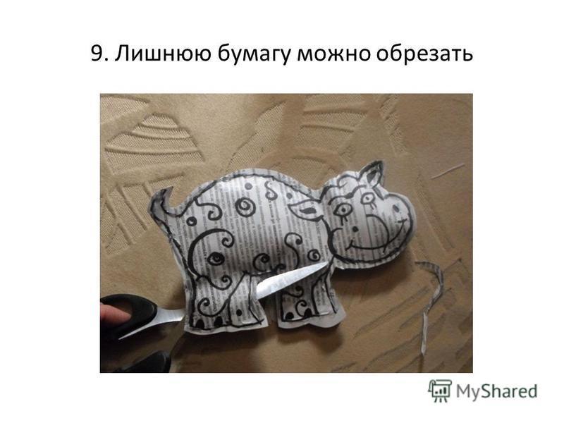 9. Лишнюю бумагу можно обрезать