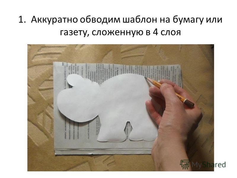 1. Аккуратно обводим шаблон на бумагу или газету, сложенную в 4 слоя