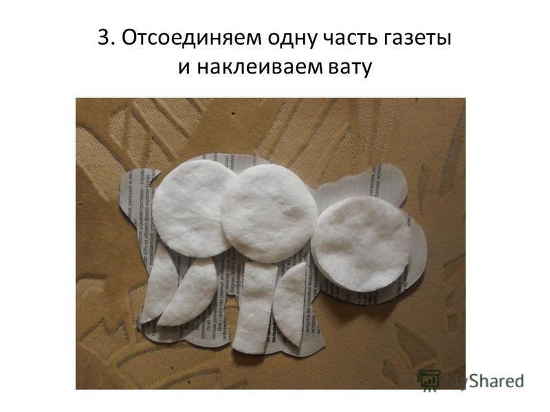 3. Отсоединяем одну часть газеты и наклеиваем вату