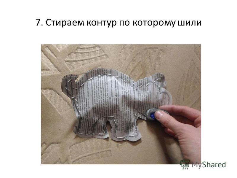 7. Стираем контур по которому шили