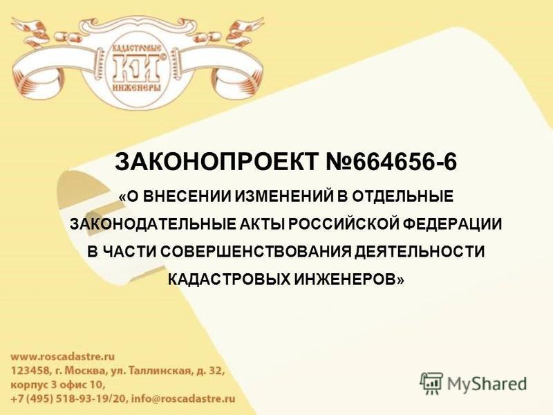 ЗАКОНОПРОЕКТ 664656-6 «О ВНЕСЕНИИ ИЗМЕНЕНИЙ В ОТДЕЛЬНЫЕ ЗАКОНОДАТЕЛЬНЫЕ АКТЫ РОССИЙСКОЙ ФЕДЕРАЦИИ В ЧАСТИ СОВЕРШЕНСТВОВАНИЯ ДЕЯТЕЛЬНОСТИ КАДАСТРОВЫХ ИНЖЕНЕРОВ»