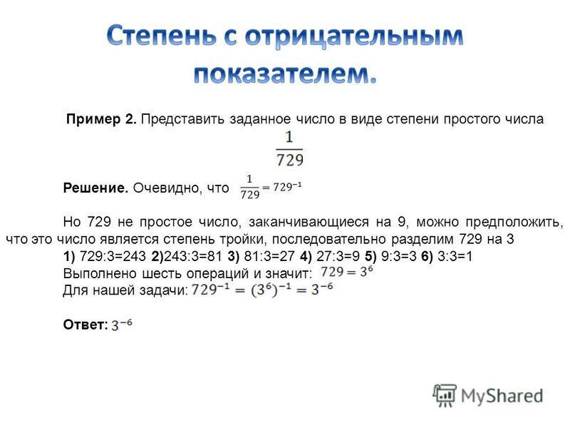 Пример 2. Представить заданное число в виде степени простого числа Решение. Очевидно, что Но 729 не простое число, заканчивающиеся на 9, можно предположить, что это число является степень тройки, последовательно разделим 729 на 3 1) 729:3=243 2)243:3