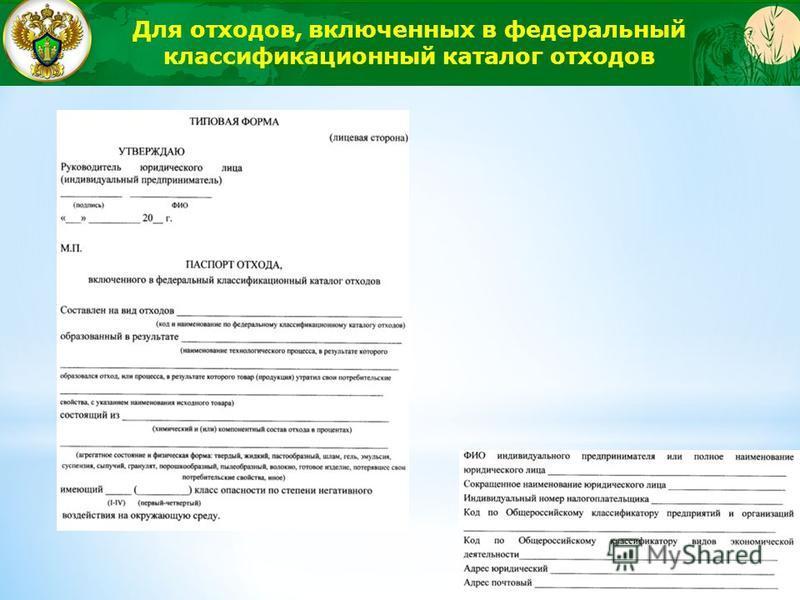 Для отходов, включенных в федеральный классификационный каталог отходов