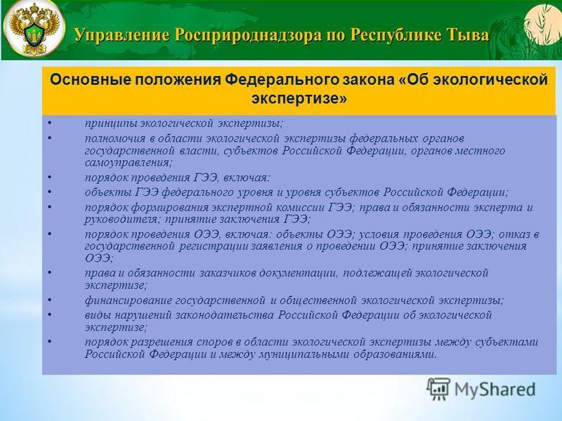 Основные положения Федерального закона «Об экологической экспертизе» принципы экологической экспертизы; полномочия в области экологической экспертизы федеральных органов государственной власти, субъектов Российской Федерации, органов местного самоупр