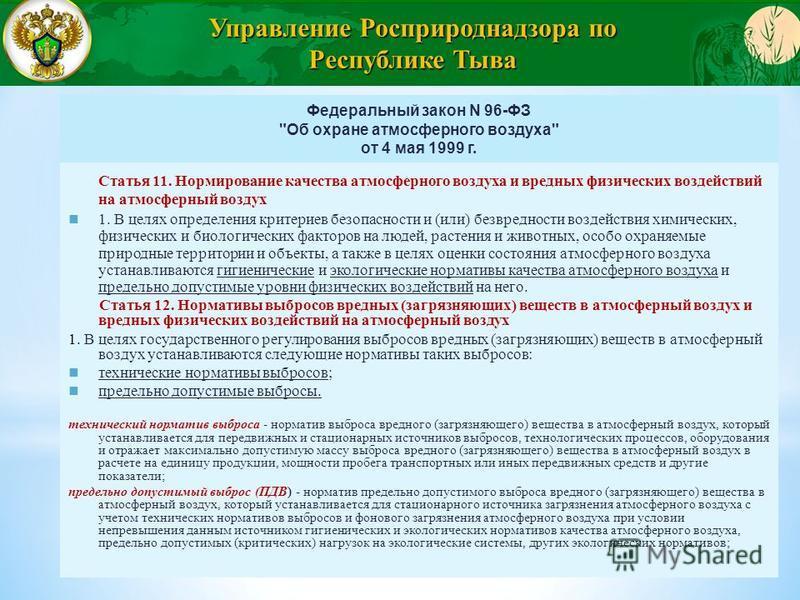 Федеральный закон N 96-ФЗ