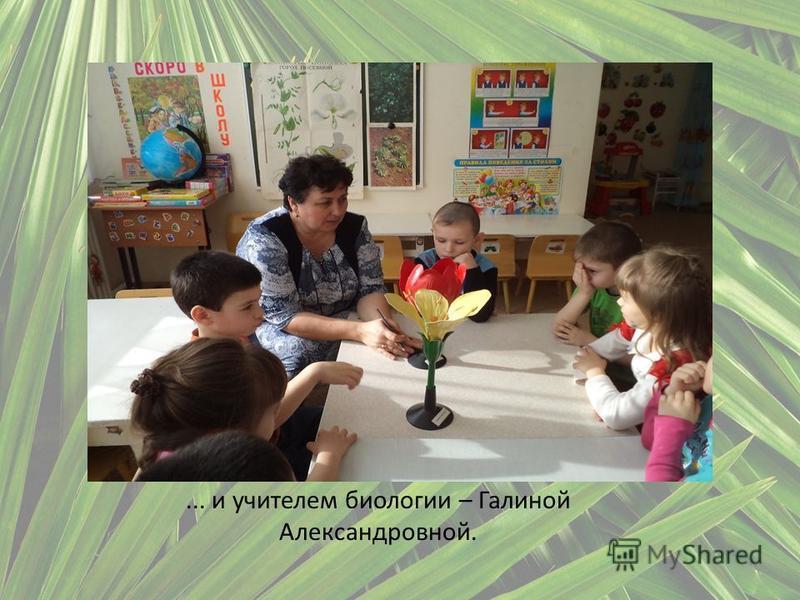 ... и учителем биологии – Галиной Александровной.