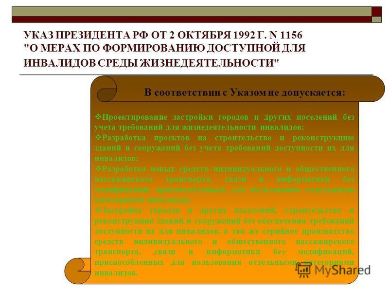 УКАЗ ПРЕЗИДЕНТА РФ ОТ 2 ОКТЯБРЯ 1992 Г. N 1156