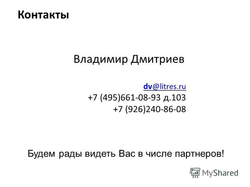 Контакты 16 Будем рады видеть Вас в числе партнеров! Владимир Дмитриев dv @litres.ru +7 (495)661-08-93 д.103 +7 (926)240-86-08