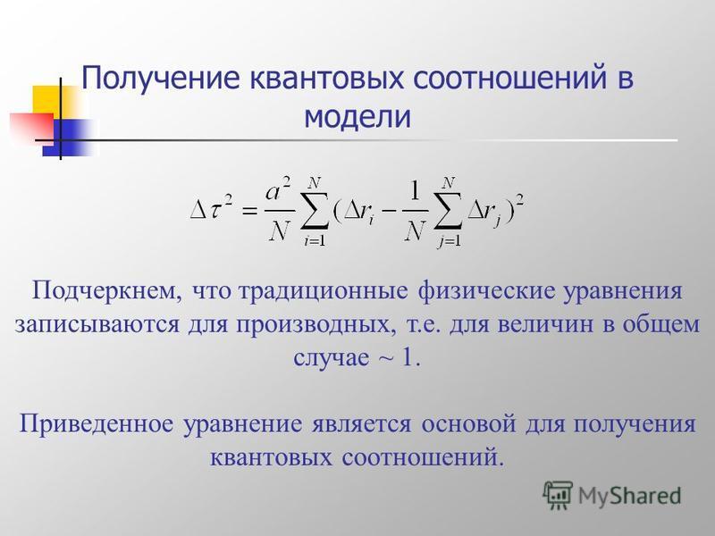 Получение квантовых соотношений в модели Подчеркнем, что традиционные физические уравнения записываются для производных, т.е. для величин в общем случае ~ 1. Приведенное уравнение является основой для получения квантовых соотношений.