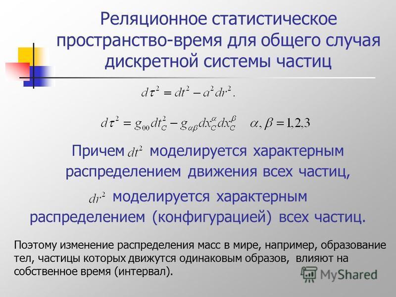 Реляционное статистическое пространство-время для общего случая дискретной системы частиц Причем моделируется характерным распределением движения всех частиц, моделируется характерным распределением (конфигурацией) всех частиц. Поэтому изменение расп