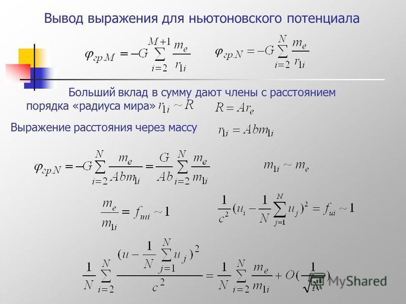Вывод выражения для ньютоновского потенциала Больший вклад в сумму дают члены с расстоянием порядка «радиуса мира» Выражение расстояния через массу