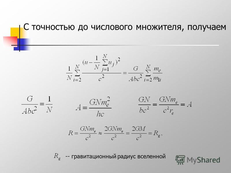 С точностью до числового множителя, получаем -- гравитацииионный радиус вселенной