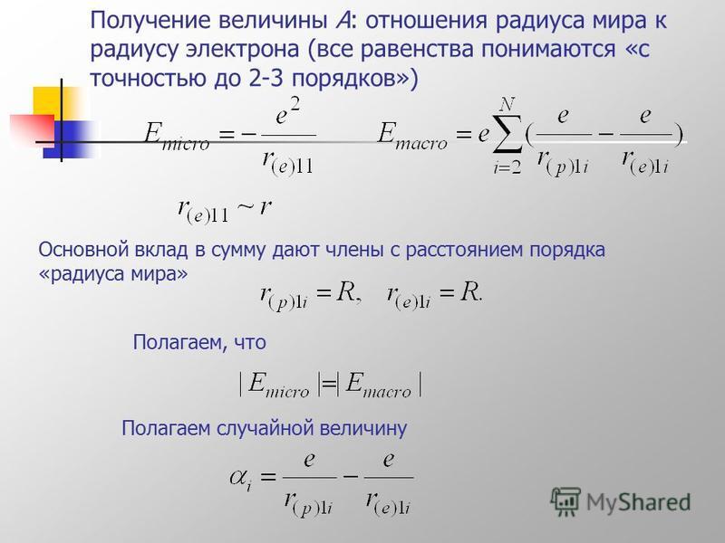 Получение величины A: отношения радиуса мира к радиусу электрона (все равенства понимаются «с точностью до 2-3 порядков») Основной вклад в сумму дают члены с расстоянием порядка «радиуса мира» Полагаем случайной величину Полагаем, что