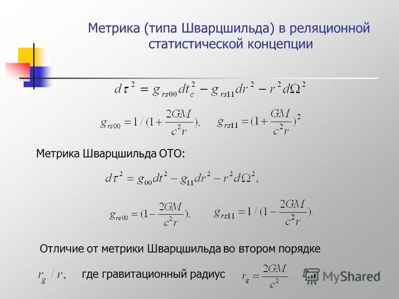 Метрика (типа Шварцшильда) в реляционной статистической концепции Отличие от метрики Шварцшильда во втором порядке где гравитацииионный радиус Метрика Шварцшильда ОТО: