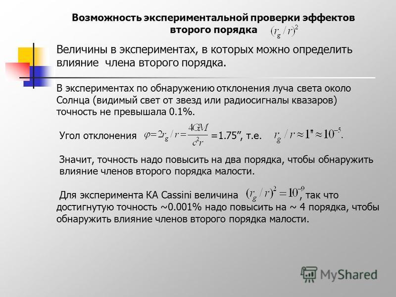 Величины в экспериментах, в которых можно определить влияние члена второго порядка. В экспериментах по обнаружению отклонения луча света около Солнца (видимый свет от звезд или радиосигналы квазаров) точность не превышала 0.1%. Угол отклонения =1.75,