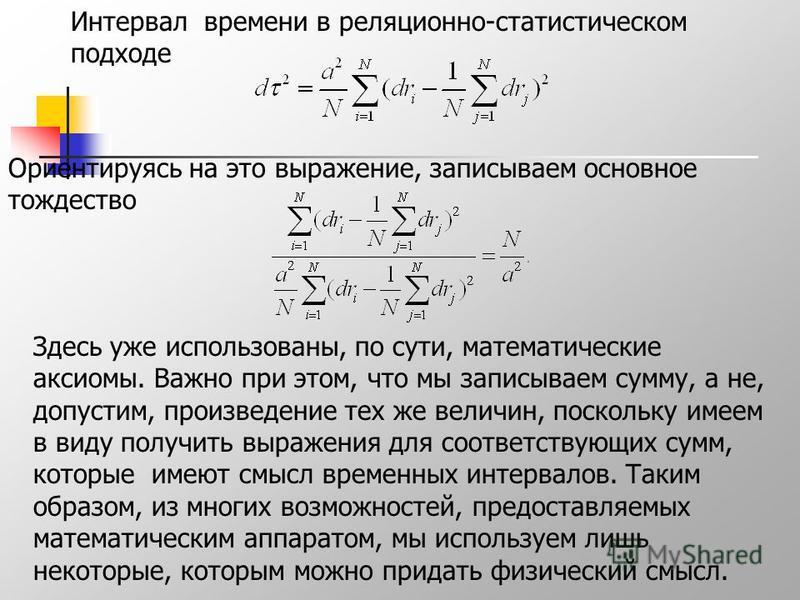 Ориентируясь на это выражение, записываем основное тождество Здесь уже использованы, по сути, математические аксиомы. Важно при этом, что мы записываем сумму, а не, допустим, произведение тех же величин, поскольку имеем в виду получить выражения для