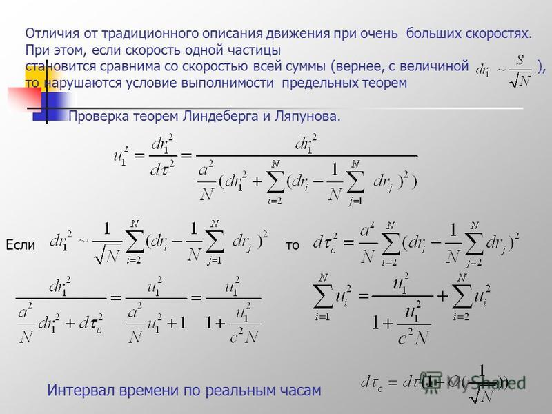 Отличия от традиционного описания движения при очень больших скоростях. При этом, если скорость одной частицы становится сравнима со скоростью всей суммы (вернее, с величиной ), то нарушаются условие выполнимости предельных теорем Проверка теорем Лин