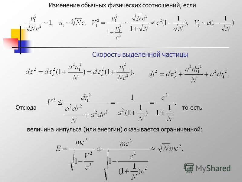 Скорость выделенной частицы Отсюда то есть величина импульса (или энергии) оказывается ограниченной: Изменение обычных физических соотношений, если