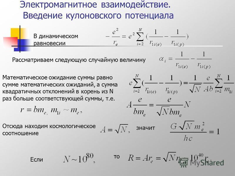 Электромагнитное взаимодействие. Введение кулоновского потенциала В динамическом равновесии Математическое ожидание суммы равно сумме математических ожиданий, а сумма квадратичных отклонений в корень из N раз больше соответствующей суммы, т.е. Если т