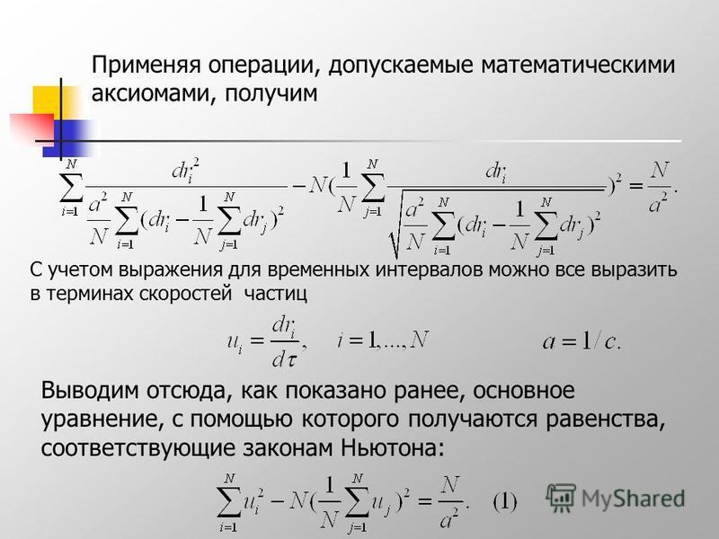 Применяя операции, допускаемые математическими аксиомами, получим С учетом выражения для временных интервалов можно все выразить в терминах скоростей частиц Выводим отсюда, как показано ранее, основное уравнение, с помощью которого получаются равенст