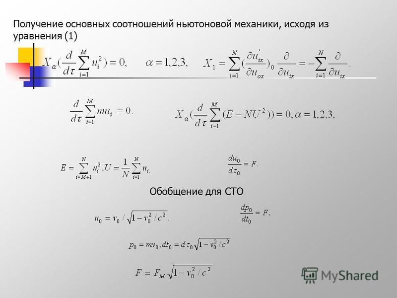 Получение основных соотношений ньютоновой механики, исходя из уравнения (1) Обобщение для СТО