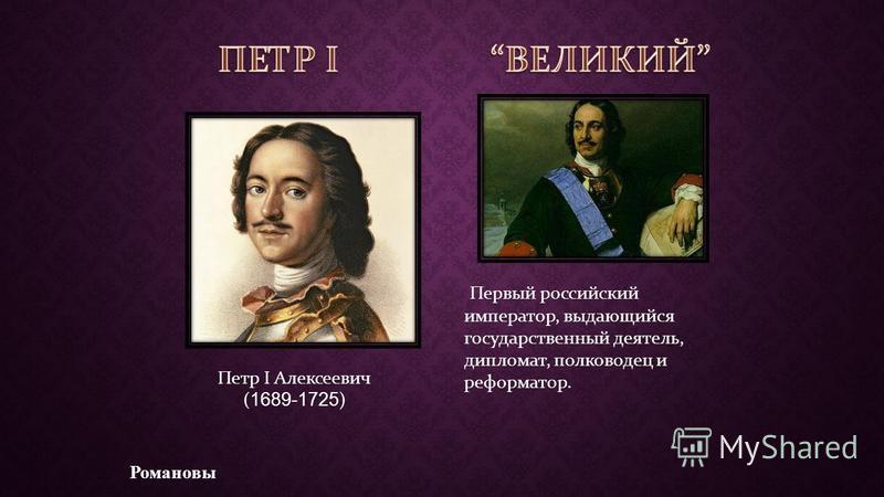 Первый российский император, выдающийся государственный деятель, дипломат, полководец и реформатор. Петр I Алексеевич ( 1689-1725 )