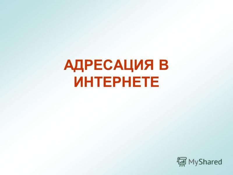АДРЕСАЦИЯ В ИНТЕРНЕТЕ