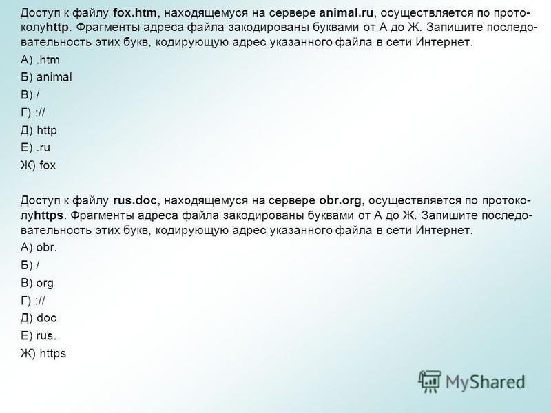 Доступ к файлу fox.htm, находящемуся на сервере animal.ru, осуществляется по прото колуhttp. Фрагменты адреса файла закодированы буквами от А до Ж. Запишите последо вательность этих букв, кодирующую адрес указан