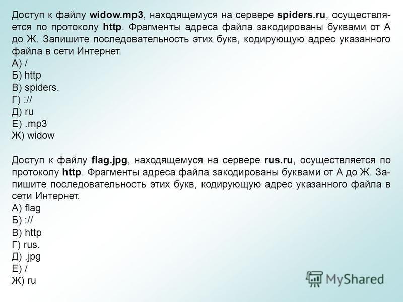 Доступ к файлу widow.mp3, находящемуся на сервере spiders.ru, осуществля ется по протоколу http. Фрагменты адреса файла закодированы буквами от А до Ж. Запишите последовательность этих букв, кодирующую адрес ука
