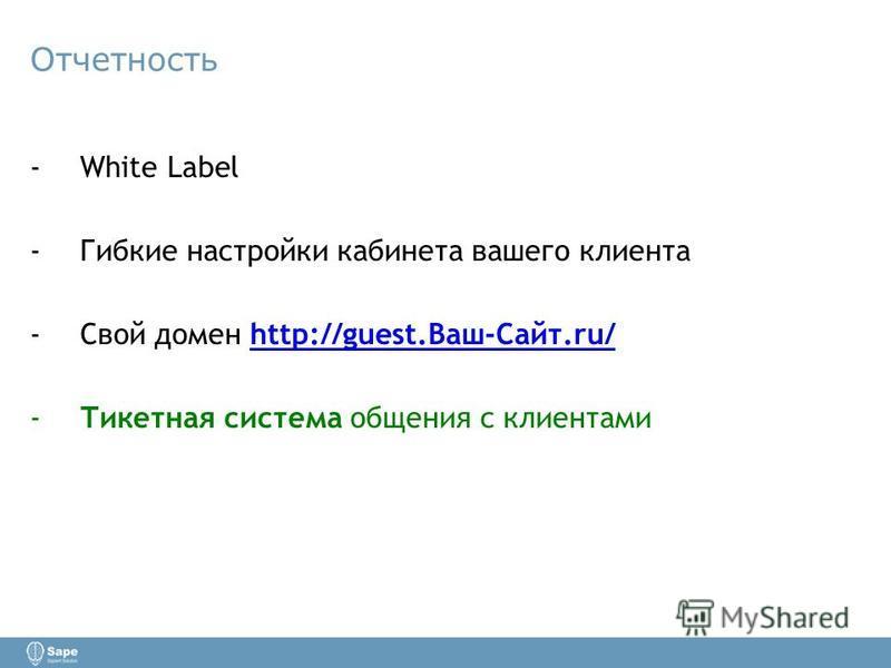 Отчетность -White Label -Гибкие настройки кабинета вашего клиента -Свой домен http://guest.Ваш-Сайт.ru/http://guest.Ваш-Сайт.ru/ -Тикетная система общения с клиентами