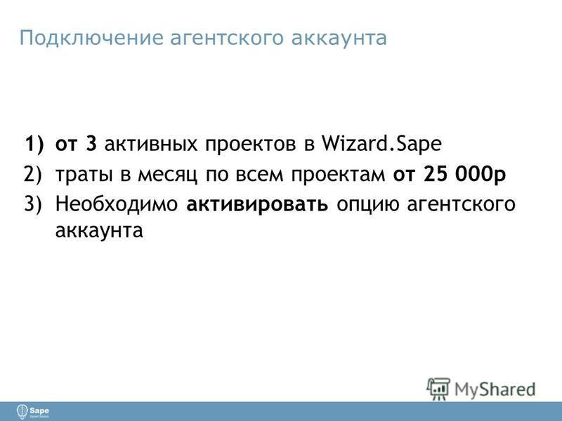 Подключение агентского аккаунта 1)от 3 активных проектов в Wizard.Sape 2)траты в месяц по всем проектам от 25 000 р 3)Необходимо активировать опцию агентского аккаунта