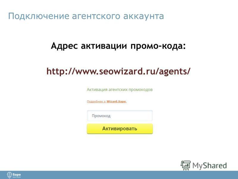 Адрес активации промо-кода: http://www.seowizard.ru/agents/