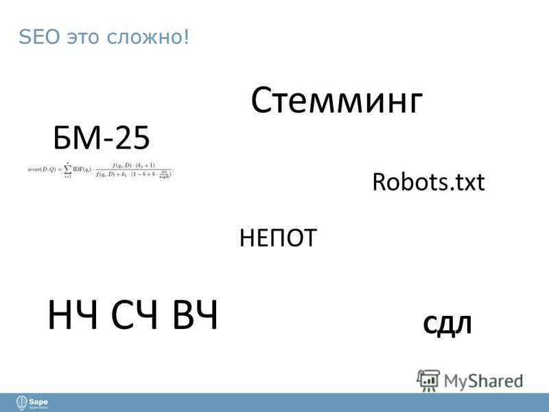 SEO это сложно! БМ-25 Стемминг НЧ СЧ ВЧ НЕПОТ Robots.txt СДЛ