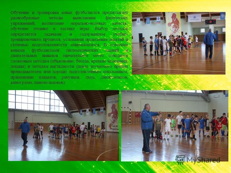 Обучение и тренировка юных футболистов предполагает разнообразные методы выполнения физических упражнений, воспитание морально-волевых качеств, обучение технике и тактике игры. Выбор методов определяется задачами и содержанием учебно- тренировочного