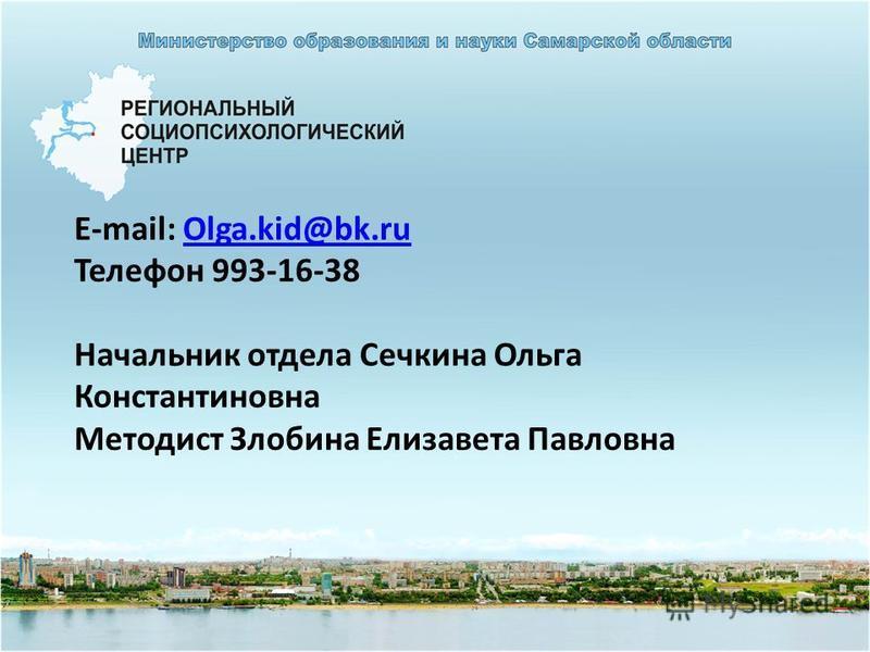 E-mail: Olga.kid@bk.ru Телефон 993-16-38 Начальник отдела Сечкина Ольга Константиновна Методист Злобина Елизавета ПавловнаOlga.kid@bk.ru