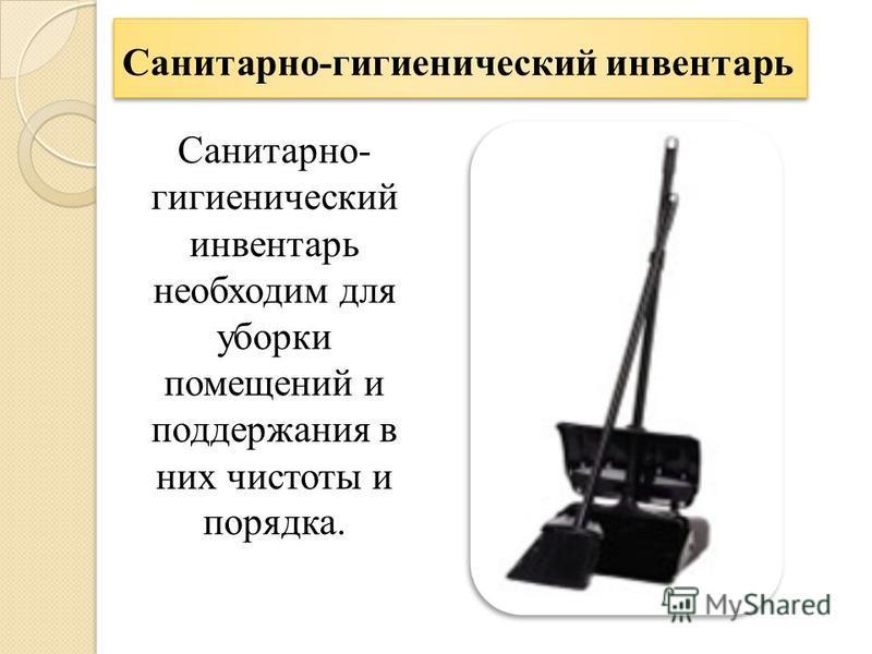Санитарно-гигиенический инвентарь Санитарно- гигиенический инвентарь необходим для уборки помещений и поддержания в них чистоты и порядка.