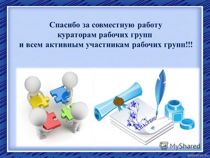 Спасибо за совместную работу кураторам рабочих групп и всем активным участникам рабочих групп!!!