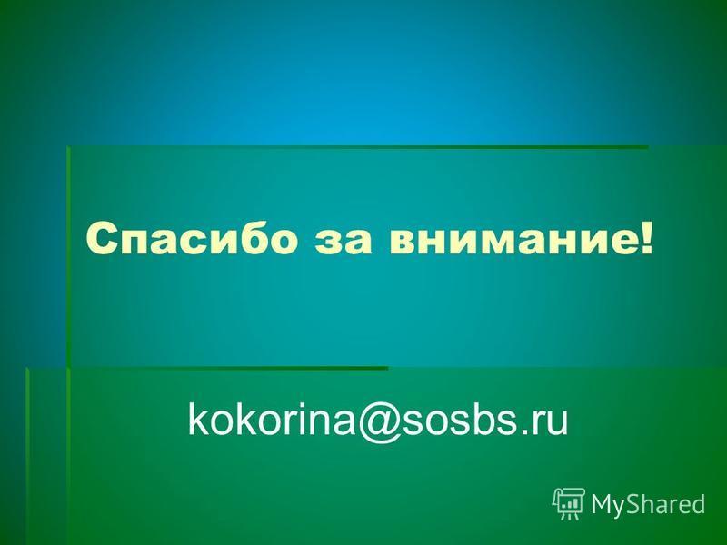 Спасибо за внимание! kokorina@sosbs.ru
