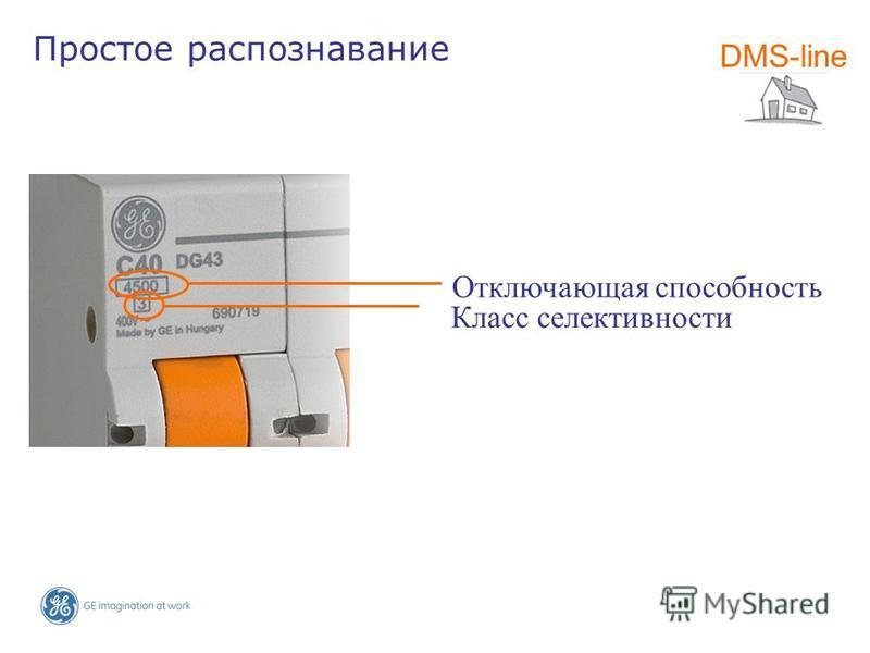 Отключающая способность DMS-line Простое распознавание Класс селективности