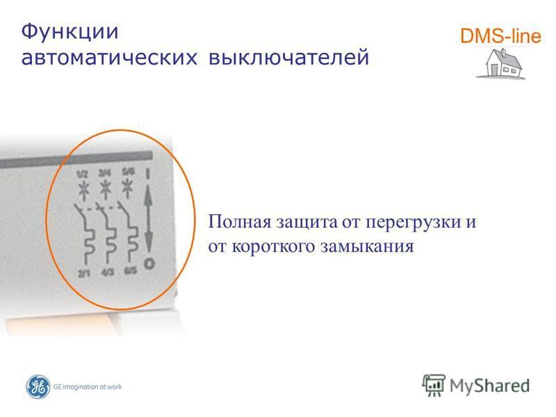 Функции автоматических выключателей DMS-line Полная защита от перегрузки и от короткого замыкания
