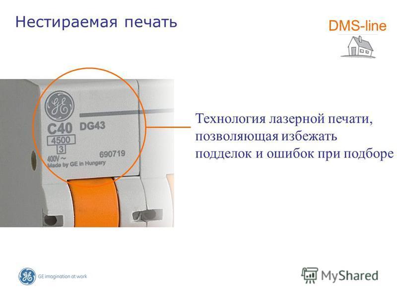 Технология лазерной печати, позволяющая избежать подделок и ошибок при подборе DMS-line Нестираемая печать