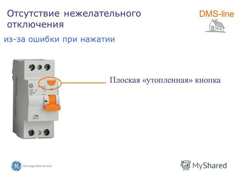Отсутствие нежелательного отключения из-за ошибки при нажатии DMS-line Плоская «утопленная» кнопка