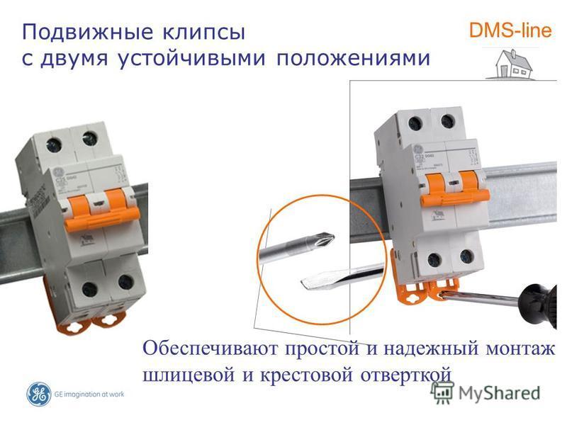 Подвижные клипсы с двумя устойчивыми положениями DMS-line Обеспечивают простой и надежный монтаж шлицевой и крестовой отверткой