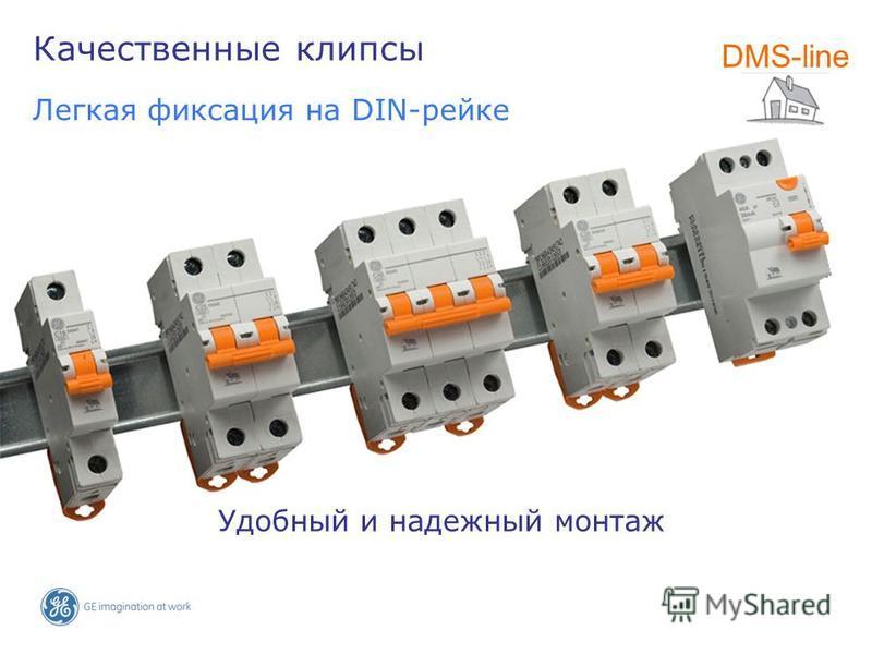 Качественные клипсы Легкая фиксация на DIN-рейке Удобный и надежный монтаж DMS-line