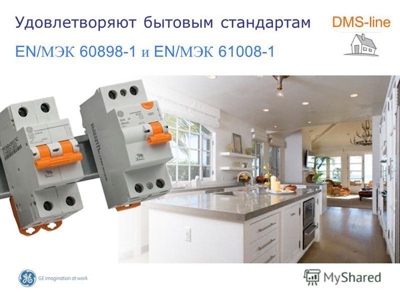 Удовлетворяют бытовым стандартам EN/ МЭК 60898-1 и EN/ МЭК 61008-1 DMS-line