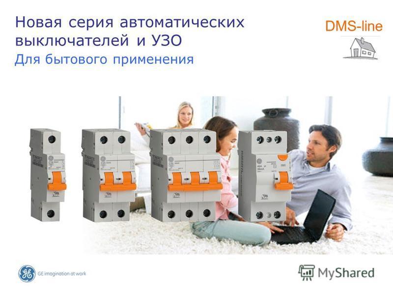 Новая серия автоматических выключателей и УЗО Для бытового применения DMS-line